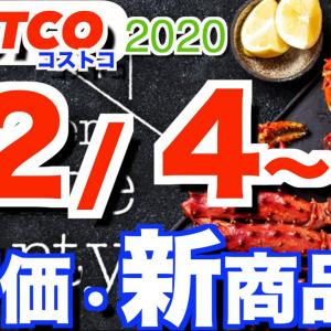 【初心者にもオススメ】コストコ 最新セール 新商品 おすすめ情報【2020/12/24〜】「花畑牧場 生キャラメル」「カニ・エビ・寿司」「日用品」etc