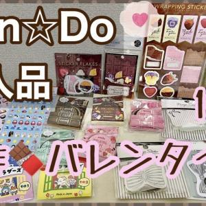 【おすすめ】【100均購入品】キャンドゥ新商品バレンタインやリボン柄【大量】