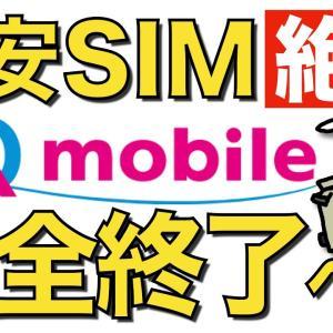 【おすすめ】UQモバイル『くりこしプラン』登場でMVNO(格安SIM)が完全終了へ【POVO(ポヴォ)とも比較】