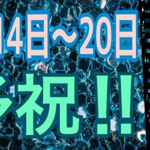 【今日の運勢】【週間予報】6月14日〜20日✨予祝‼️😆🙌びっくり幸運が訪れます😊👍オラクルカードリーディング✨スピリチュアルカードリーディング✨占い✨3択✨