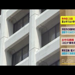 【熱中症の吐き気は危険】熱中症に注意 富士市では小学生2人搬送(静岡県)