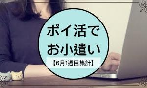 【マネックス証券 ポイント サイトはコレ!】【ポイ活集計】主婦のお小遣い/厳選ポイントサイトのご紹介
