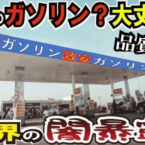 【ガソリン価格がわかる】【削除覚悟】格安ガソリンスタンドの秘密を暴露!品質、価格の謎を公開! あそこのハイオクは実は・・・【メーカー比較】