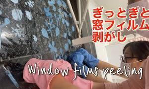 【おすすめ】妹宅 みすぼらしい 窓フィルム剥がし