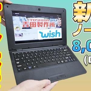 【初心者に知って欲しい】中国で世界最安「8000円ノートPC」を買った結果…【wish/中華の闇を暴く】