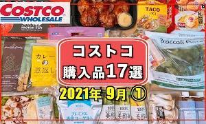【オススメ】カルディおすすめ購入品2021年9月 定番リピート&新商品の紹介をします!