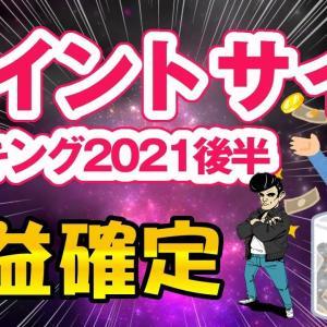【初心者にもオススメ】【コストコ】コストコおすすめ購入品紹介(*´∀`)2021年9月第4弾!