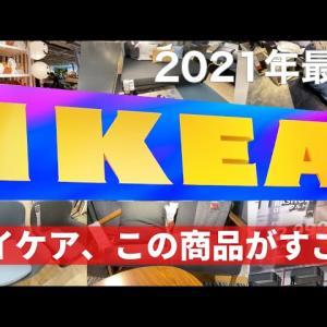 【おすすめ】【IKEA2021最新】秋のインテリア Part2 イケアのトレンド商品とおすすめの購入品 [IKEA Japan Store Tour]