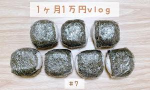 【初心者向けのオススメ】食費1ヶ月1万円を目指すvlog #7 / 節約 / レシピ / 献立
