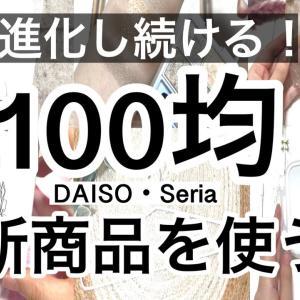 【おすすめ】【100均】最新!DAISOダイソー&Seriaセリア新商品5選♡【2021年9月】おまけはキャンメイクの秋カラー!