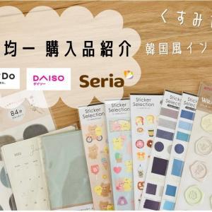 【おすすめ】【新商品】ダイソー セリア キャンドゥ 100円均一 購入品紹介