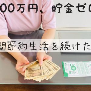 【おすすめ】【ミニマリスト】借金100万円、貯金ゼロから1年間の節約生活で人生変わりはじめた。借金生活脱出/上京/同棲生活/転職/副業