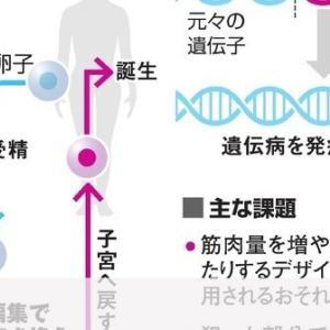 【科学技術】政府、ゲノム編集赤ちゃん禁止 当事者「心が引きちぎれそう」
