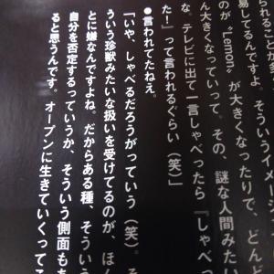 """【音楽】スピッツまさかの『紅白』辞退で""""メンツ丸潰れ""""NHKが横暴処分!?"""