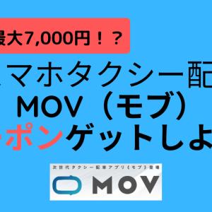 スマホタクシー配車のmov(モブ)兵庫県でサービス開始!最大7,000円クーポンも!