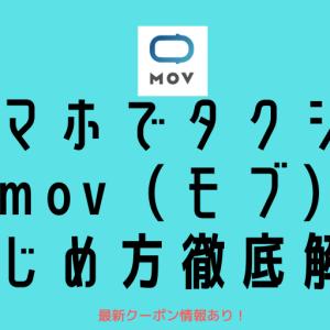 最新クーポン!mov(モブ)のスマホタクシー配車の利用方法を徹底解説!