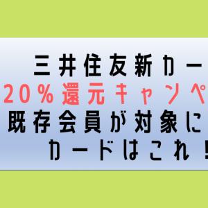 三井住友カード20%還元キャンペーンは前回発行した人は対象外!2020年2月の対策は「三井住友VISA SMBC CARD」なら対象!
