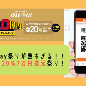 2/8最新!auPay祭り注意点!壮絶最大7万円もらえるキャンペーン!さらに20%もらう裏技!