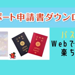 パスポートはWeb申請できる?申請書のみWeb作成・PDFダウンロード可能