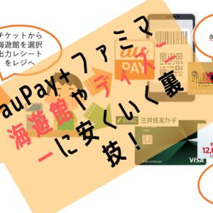 【auPay祭り】高い海遊館・ディズニーチケットを一番安く買う裏技!ファミマ+auPay!