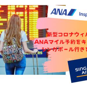 【新型コロナウィルス肺炎】ANAで取ったシンガポール行きスターアライアンス特典のキャンセルはできる?