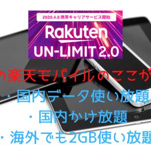 え?まだ格安SIM使ってるの?1年無料の楽天モバイル(UN-LIMIT)が激安!iPhoneでデータ、AndroidでRakutenLinkで無料通話!