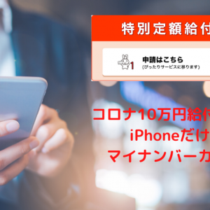 コロナ給付金をスマホからの申請方法を徹底解説!iPhoneで申請完了!