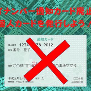 マイナンバー通知カード(緑の紙)廃止は気にしなくていい!できなくなることは?マイナンバーカードとは別物!
