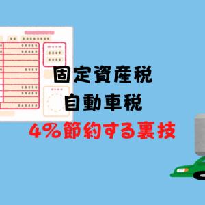 自動車税・固定資産税はnanacoとVISA LINEPayカードで4%節約する裏技!