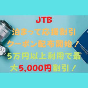 JTBの泊まって応援割引クーポンはJTB旅ホ連加盟が対象と言うことに注意!