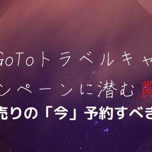 7月22日開始のGoToトラベルキャンペーンに潜む罠とは?注意点を紹介!