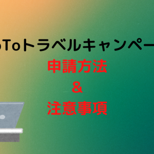 GoToトラベルキャンペーンの書類一式例と還付申請方法と注意点を解説
