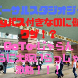【家族4人USJ】GoTo+大阪いらっしゃい+じゃらんで12,456円儲ける裏技!