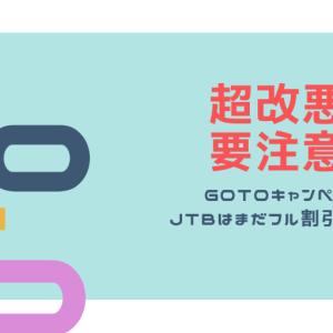 GoTo予算切れ改悪を回避せよ!予算潤沢JTBが他社より安くなる場合も出現!