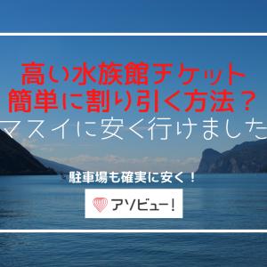 【2021年1月13.5%引き】スマスイ水族館チケット割引の裏技!