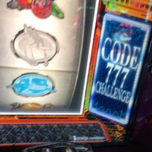 CODE777チャレンジ突入!成功なるか