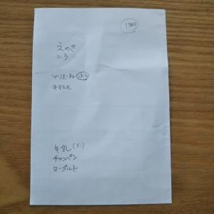 毎日の献立&買い物リスト9/24(木)~9/25(金)