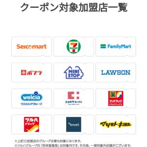 今見ました…。。。明日まで!全員もらえるLINEペイクーポン100円!