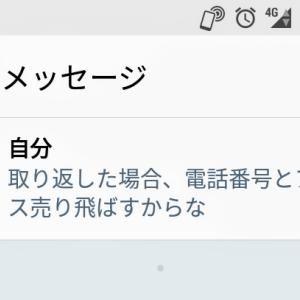 脅迫に近い内容のDMも残されましたがTwitterアカウント取り戻しました!