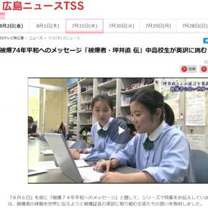 「盈進中高HRCとの合同企画」でテレビ報道!
