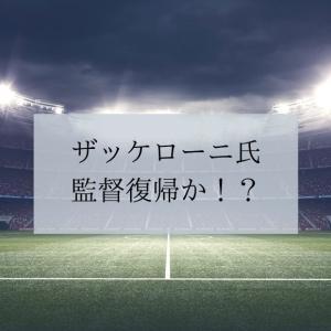 ザッケローニが日本代表監督へ電撃復帰か?その可能性と期待度は?