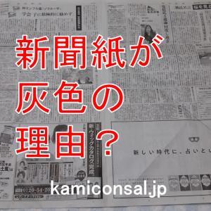新聞紙が灰色の理由?原料、価格、品質の面から説明します!