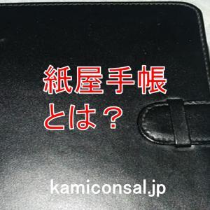 紙屋手帳とは?正式名称は日紙商手帳、規格や品種が便利です