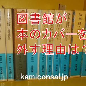 図書館の本のカバーはなぜ外す?1冊でも多く並べたいから!