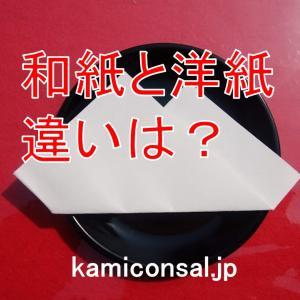 和紙と洋紙の違い!中国発の製紙技術の発達が日本か西洋か?