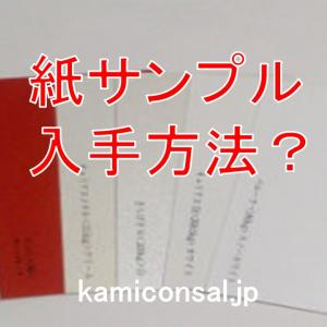 紙サンプルの入手方法!無料で請求するか有料で購入するか?