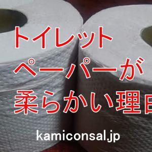 トイレットペーパーが柔らかい理由?表面の細かいシワや凹凸