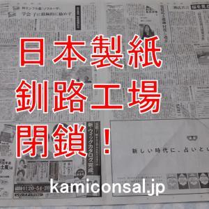 日本製紙釧路工場閉鎖!新聞紙や印刷用紙の減少が止まらない