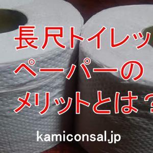 長尺トイレットペーパーのメリット!かさばらないのが便利?