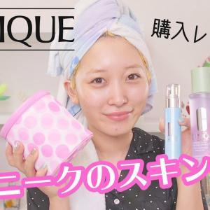 【購入レビュー】クリニークのスキンケア揃えてみた!〜混合肌・ニキビケア〜